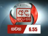 Derana News 6.55 PM 09-08-2020