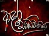 Adara Sandhwaniya Sinhala Teledrama