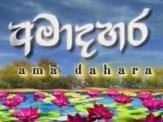 Ama Dahara Bhawanawa