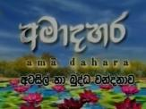 Ama Dahara Buddha Wandanawa