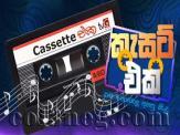 Cassette Eka