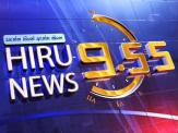 Hiru TV News 9.55 PM 23-08-2019