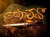 Kombee Sinhala Teledrama