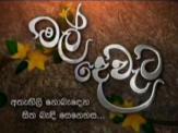 Mal Deweta Sinhala Teledrama
