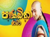 Panditha Rama