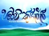 Parevi Kirilli Sinhala Teledrama