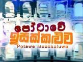 Potawe Isakkaluwa