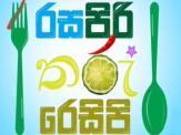 Rasa Piri Tharu Recipe