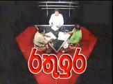 Rathu Ira