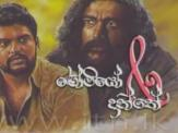 Romeo and Danthe Sinhala Teledrama