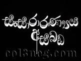 Sansararanya Asabada