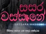 Sasara Wassane Teledrama