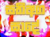 Sathi Aga Sade