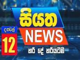 Siyatha News 12.00 PM 15-04-2020