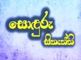 Sonduru Sithaththi