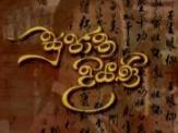 Sujatha Diyani Episode 1
