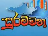 Suravimana Sinhala Teledrama