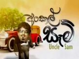 Uncle Sam Sinhala Teledrama