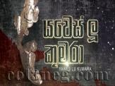 Yawes Lu Kumara Episode 7