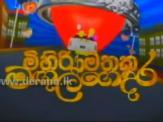 Mihiri Mathaka Magul Gedara 30/10/2012